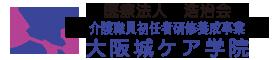 大阪城ケア学院WEBサイト
