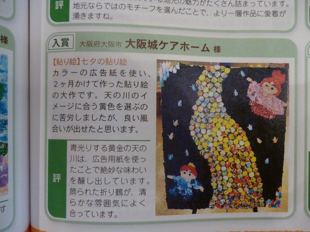 大阪城ケアホーム通所リハビリ貼り絵入賞