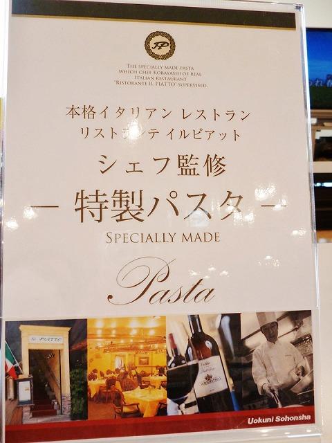 大阪城ケアホーム「シェフ監修のパスタ」