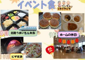 大阪城ケアホーム「イベント食」