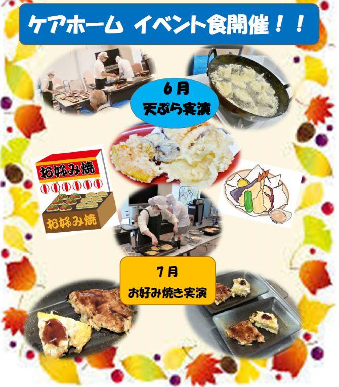 大阪城ケアホームイベント食