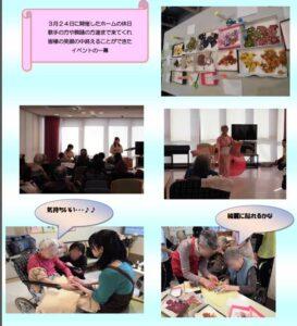 大阪城ケアホーム「ホームの休日」