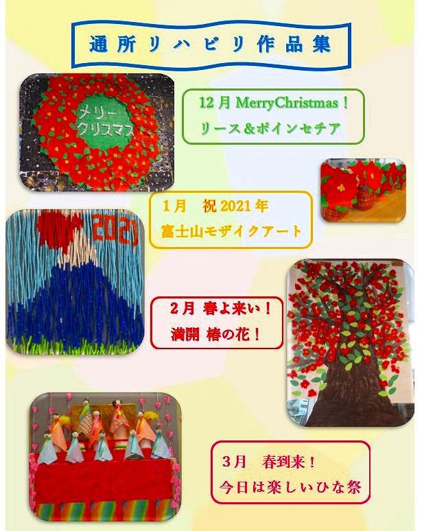 大阪城ケアホーム春の作品集